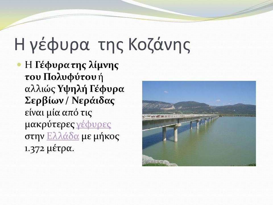Η γέφυρα της Κοζάνης Η Γέφυρα της λίμνης του Πολυφύτου ή αλλιώς Υψηλή Γέφυρα Σερβίων / Νεράιδας είναι μία από τις μακρύτερες γέφυρες στην Ελλάδα με μήκος 1.372 μέτρα.γέφυρεςΕλλάδα