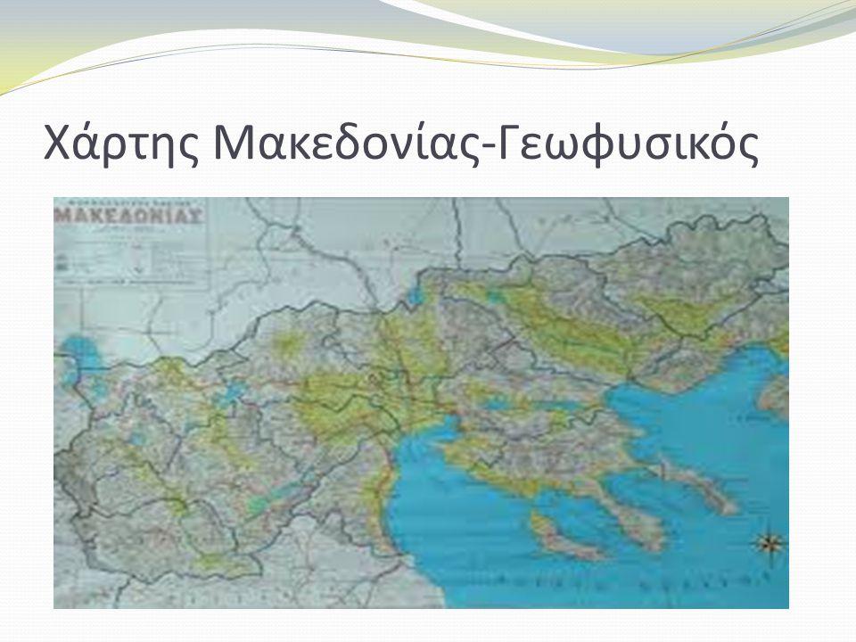 Χάρτης Μακεδονίας-Γεωφυσικός