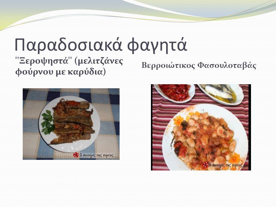 Παραδοσιακά φαγητά Ξεροψηστά (μελιτζάνες φούρνου με καρύδια) Βερροιώτικος Φασουλοταβάς