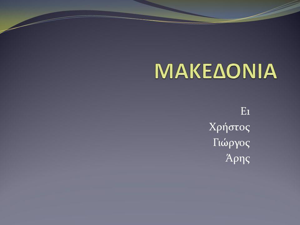 Ε1 Χρήστος Γιώργος Άρης