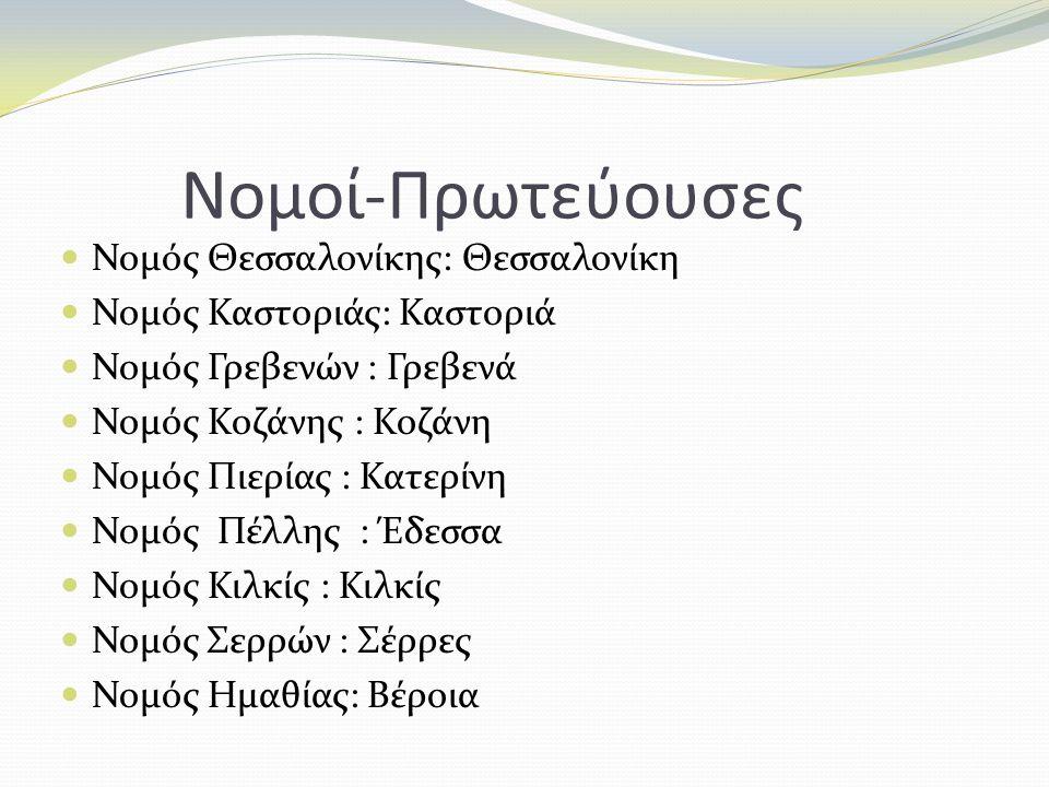 Νομοί-Πρωτεύουσες Νομός Θεσσαλονίκης: Θεσσαλονίκη Νομός Καστοριάς: Καστοριά Νομός Γρεβενών : Γρεβενά Νομός Κοζάνης : Κοζάνη Νομός Πιερίας : Κατερίνη Ν