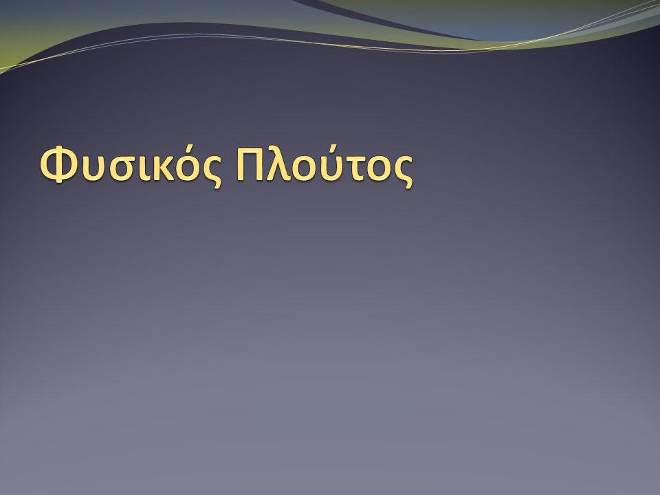 Λίμνες Αχρίδα Κερκίνη Καστοριά