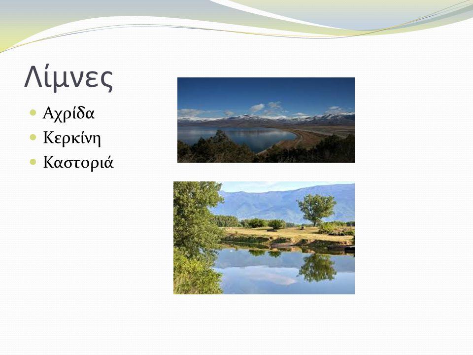 Ποτάμια Αλιάκμονας Αξιός Λουδίας
