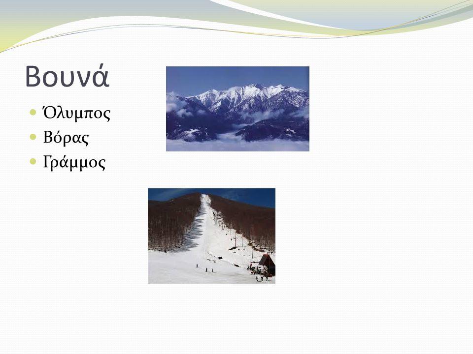 Βουνά Όλυμπος Βόρας Γράμμος