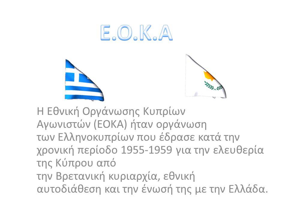 Η Εθνική Οργάνωσης Κυπρίων Αγωνιστών (ΕΟΚΑ) ήταν οργάνωση των Ελληνοκυπρίων που έδρασε κατά την χρονική περίοδο 1955-1959 για την ελευθερία της Κύπρου από την Βρετανική κυριαρχία, εθνική αυτοδιάθεση και την ένωσή της με την Ελλάδα.