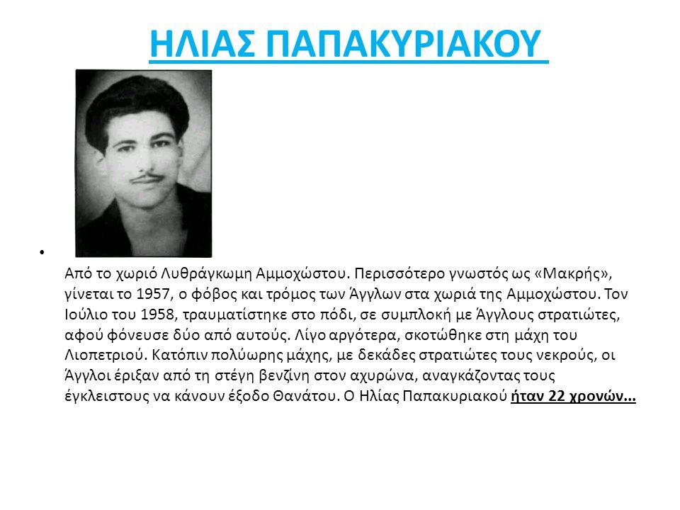 ΜΑΡΚΟΣ ΔΡΑΚΟΣ Από τη Λεύκα της βορειοδυτικής από μέρα της εξέγερσης, στο ραδιοφωνικό σταθμό Λευκωσίας, όργανα προπαγάνδας των δυναστών.