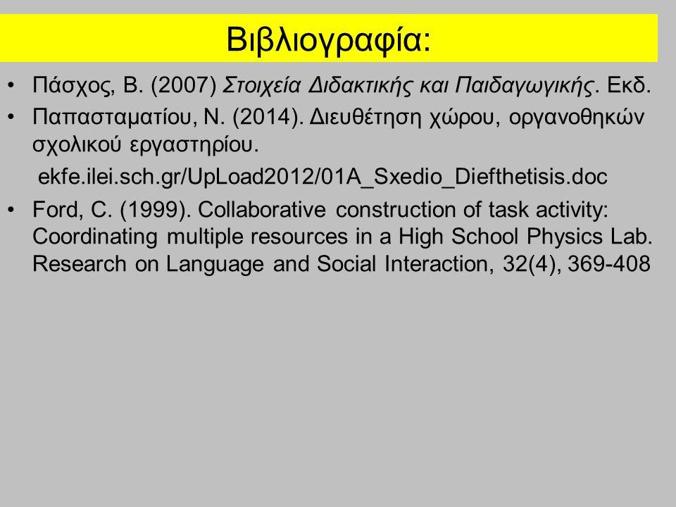 Βιβλιογραφία: Πάσχος, Β. (2007) Στοιχεία Διδακτικής και Παιδαγωγικής. Εκδ. Παπασταματίου, Ν. (2014). Διευθέτηση χώρου, οργανοθηκών σχολικού εργαστηρίο