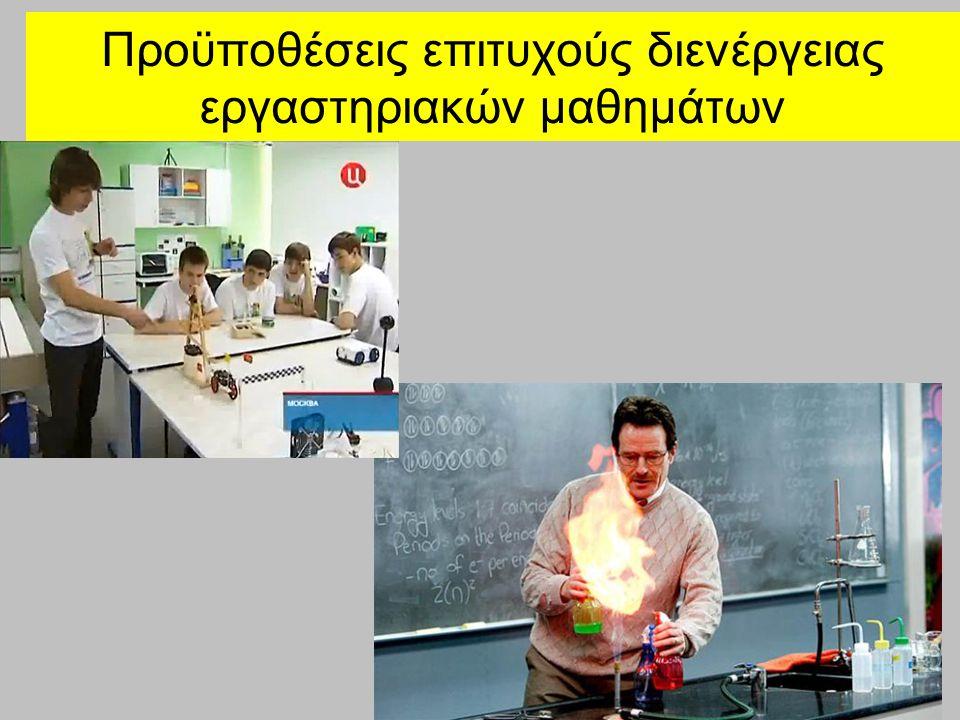 Προϋποθέσεις επιτυχούς διενέργειας εργαστηριακών μαθημάτων