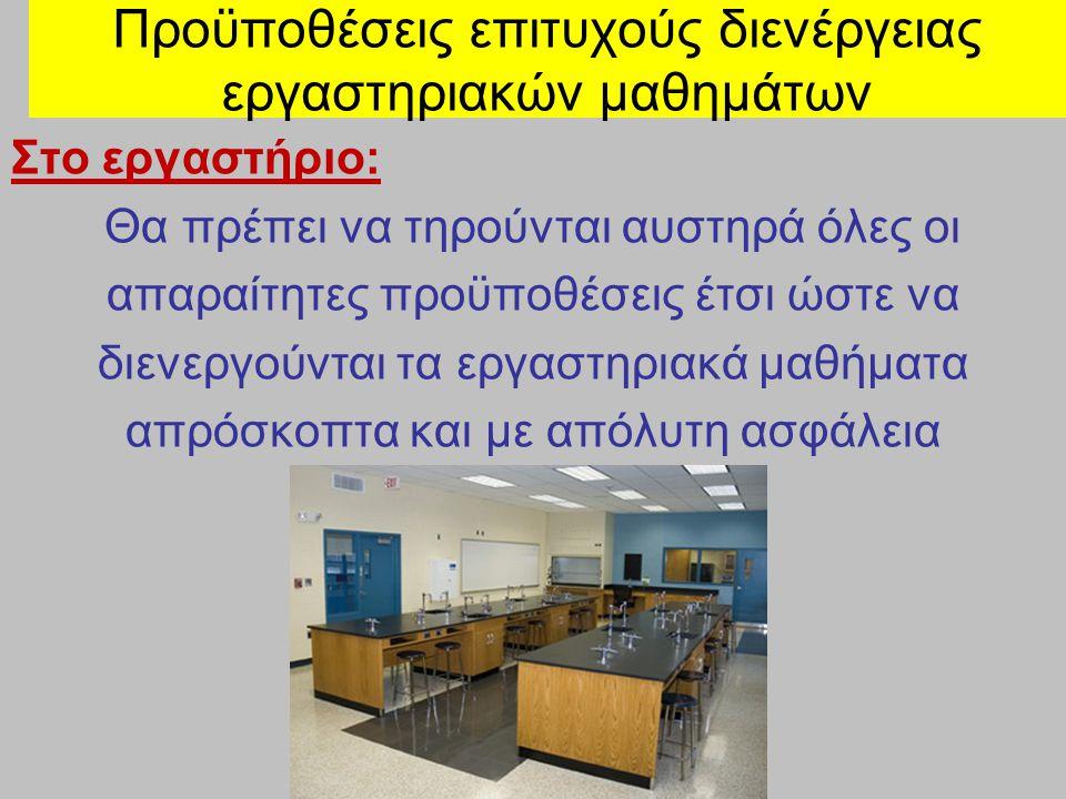Προϋποθέσεις επιτυχούς διενέργειας εργαστηριακών μαθημάτων Στο εργαστήριο: Θα πρέπει να τηρούνται αυστηρά όλες οι απαραίτητες προϋποθέσεις έτσι ώστε να διενεργούνται τα εργαστηριακά μαθήματα απρόσκοπτα και με απόλυτη ασφάλεια