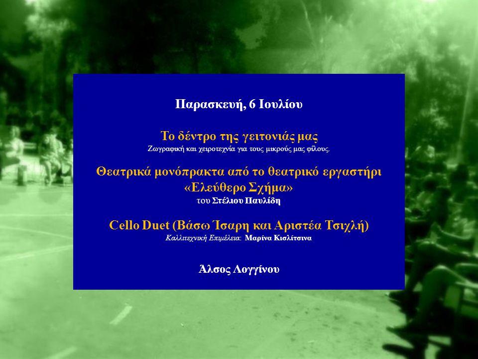 Τρίτη, 3 Ιουλίου Παραμύθια για Μεγάλους «Πεπτερύγομαι* …στου φεγγαριού το Φως» *φτερουγάω, από το ποίημα της Σαπφούς με τη Σάσα Βούλγαρη Athens Centre Παρασκευή, 6 Ιουλίου Το δέντρο της γειτονιάς μας Ζωγραφική και χειροτεχνία για τους μικρούς μας φίλους.