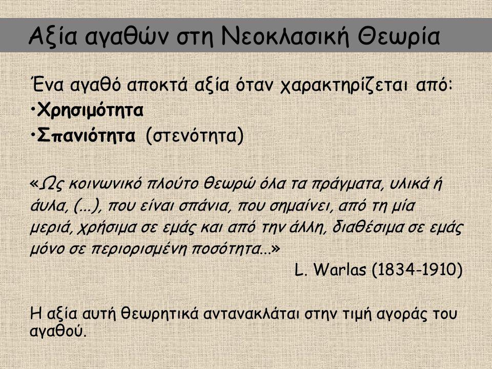 Βιβλιογραφία Γεωργακοπούλου Θ., Λιανού Θ., Μπένου Θ., Τσεκούρα Γ., Χατζηπροκοπίου Μ., Χρήστου Γ.