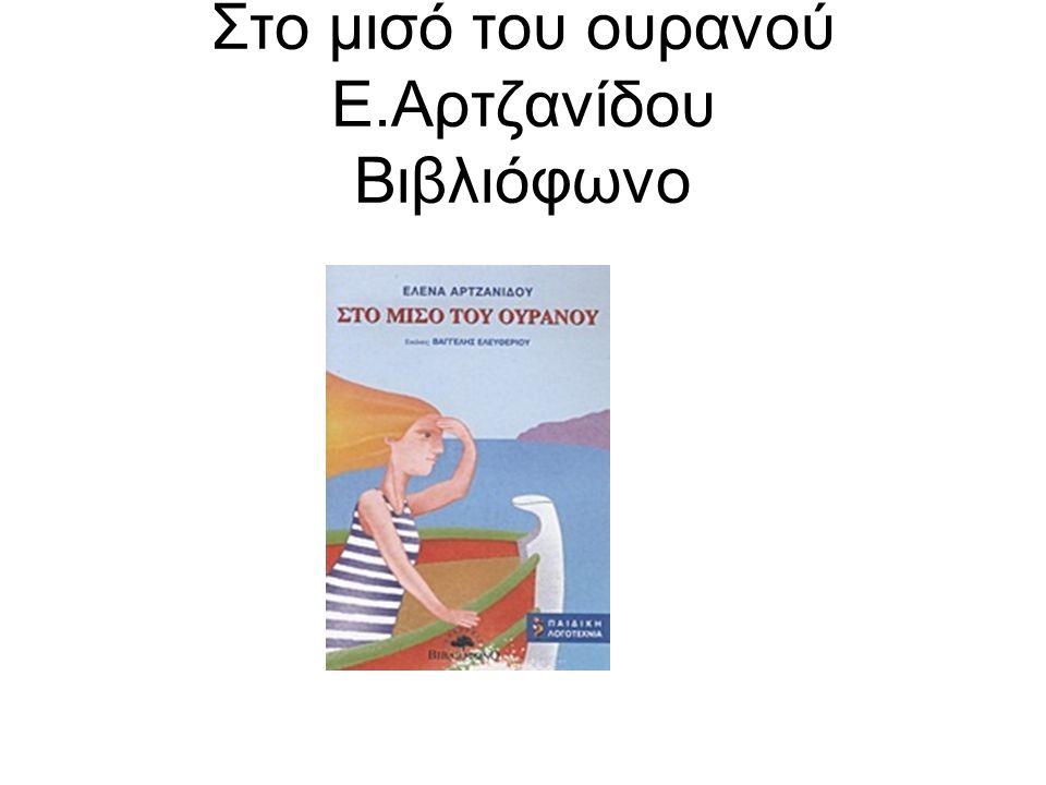 Στο μισό του ουρανού Ε.Αρτζανίδου Βιβλιόφωνο