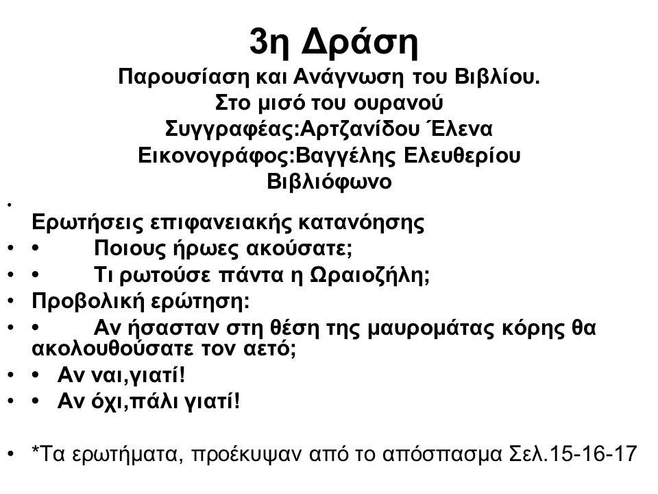 3η Δράση Παρουσίαση και Ανάγνωση του Βιβλίου. Στο μισό του ουρανού Συγγραφέας:Αρτζανίδου Έλενα Εικονογράφος:Βαγγέλης Ελευθερίου Βιβλιόφωνο Ερωτήσεις ε