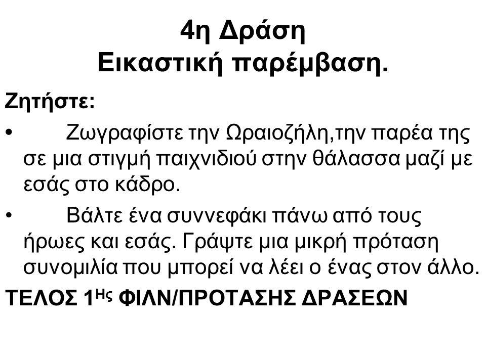4η Δράση Eικαστική παρέμβαση. Ζητήστε: Ζωγραφίστε την Ωραιοζήλη,την παρέα της σε μια στιγμή παιχνιδιού στην θάλασσα μαζί με εσάς στο κάδρο. Βάλτε ένα