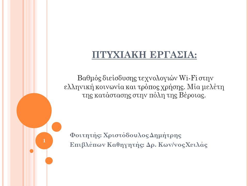 ΠΤΥΧΙΑΚΗ ΕΡΓΑΣΙΑ: Βαθμός διείσδυσης τεχνολογιών Wi-Fi στην ελληνική κοινωνία και τρόπος χρήσης.