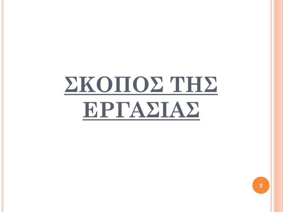 ΣΚΟΠΟΣ ΤΗΣ ΕΡΓΑΣΙΑΣ 2