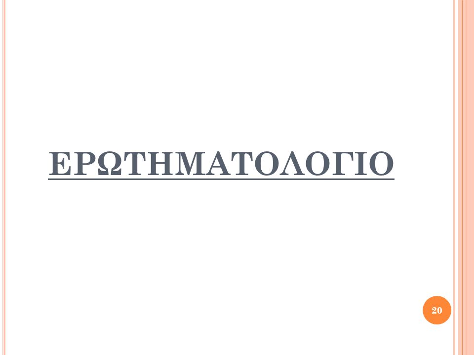 ΕΡΩΤΗΜΑΤΟΛΟΓΙΟ 20