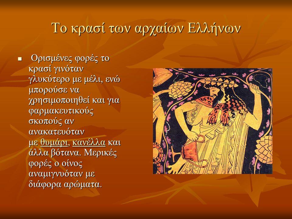 To κρασί των αρχαίων Ελλήνων Ορισμένες φορές το κρασί γινόταν γλυκύτερο με μέλι, ενώ μπορούσε να χρησιμοποιηθεί και για φαρμακευτικούς σκοπούς αν ανακατευόταν με θυμάρι, κανέλλα και άλλα βότανα.