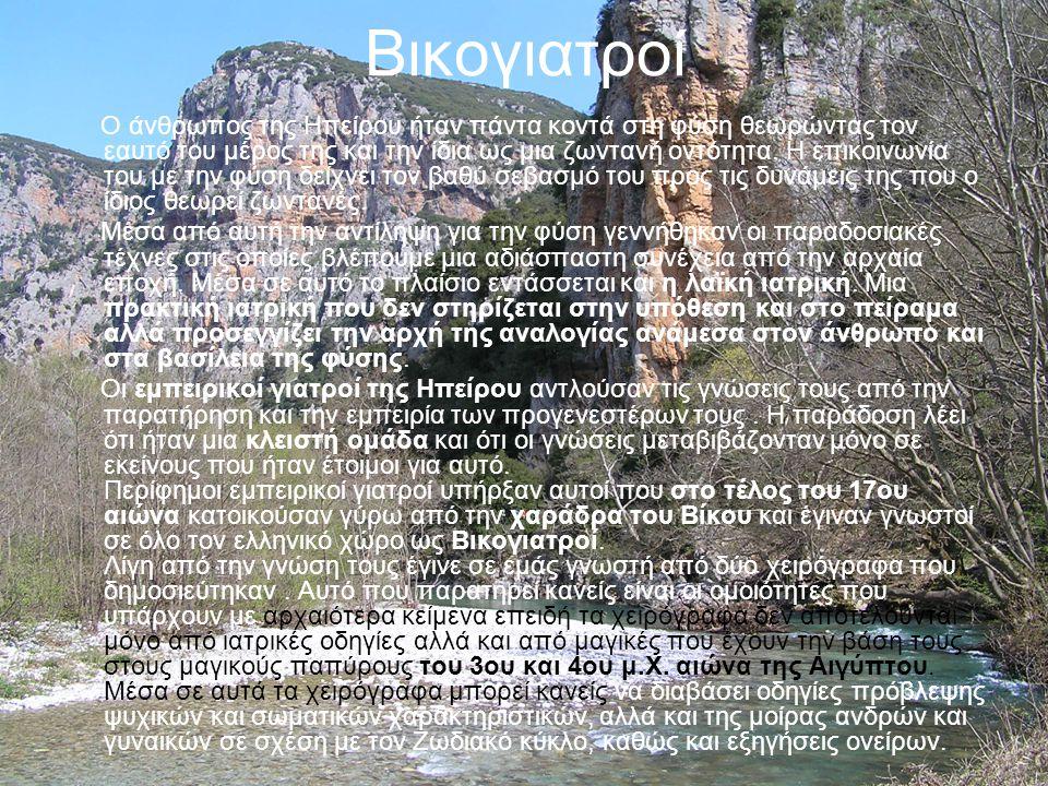 Βικογιατροί Ο άνθρωπος της Ηπείρου ήταν πάντα κοντά στη φύση θεωρώντας τον εαυτό του μέρος της και την ίδια ως μια ζωντανή οντότητα.