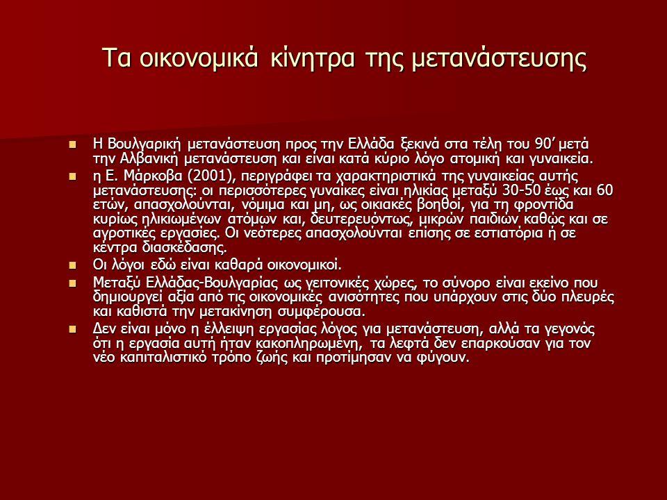 Τα οικονομικά κίνητρα της μετανάστευσης Η Βουλγαρική μετανάστευση προς την Ελλάδα ξεκινά στα τέλη του 90' μετά την Αλβανική μετανάστευση και είναι κατ