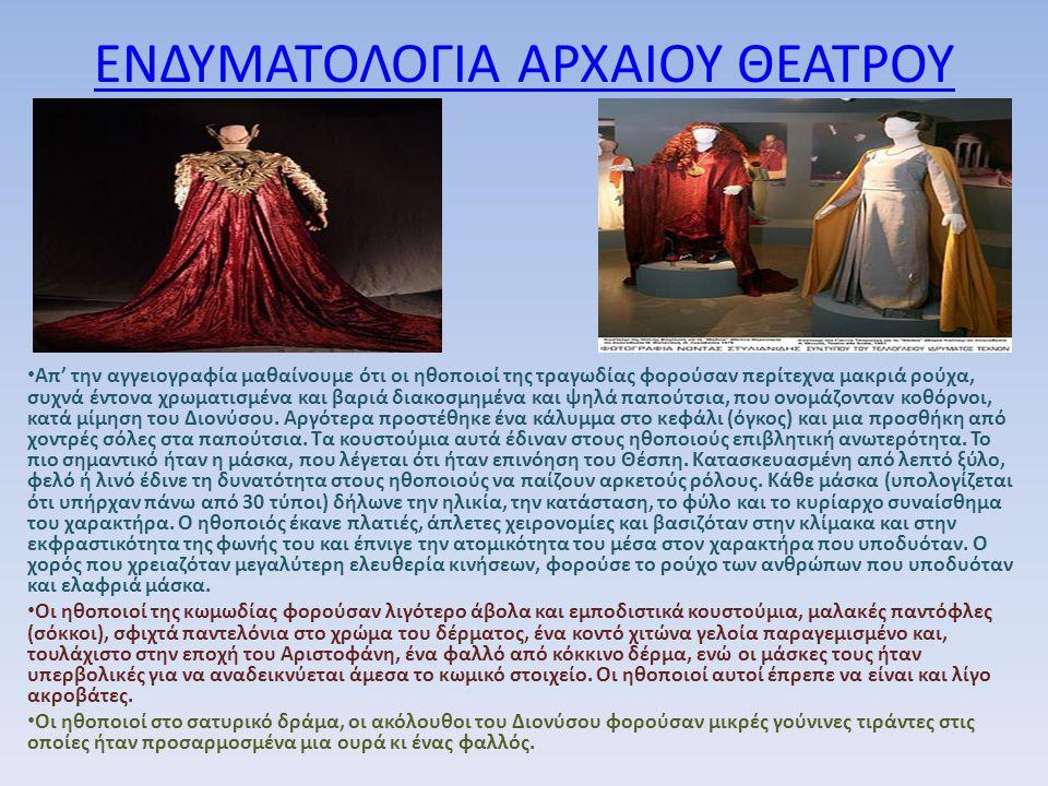 ΕΝΔΥΜΑΤΟΛΟΓΙΑ ΑΡΧΑΙΟΥ ΘΕΑΤΡΟΥ Απ' την αγγειογραφία μαθαίνουμε ότι οι ηθοποιοί της τραγωδίας φορούσαν περίτεχνα μακριά ρούχα, συχνά έντονα χρωματισμένα