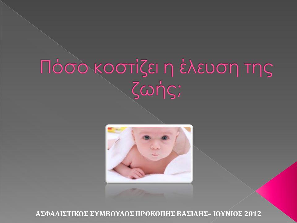 ΑΣΦΑΛΙΣΤΙΚΟΣ ΣΥΜΒΟΥΛΟΣ ΠΡΟΚΟΠΗΣ ΒΑΣΙΛΗΣ– ΙΟΥΝΙΟΣ 2012