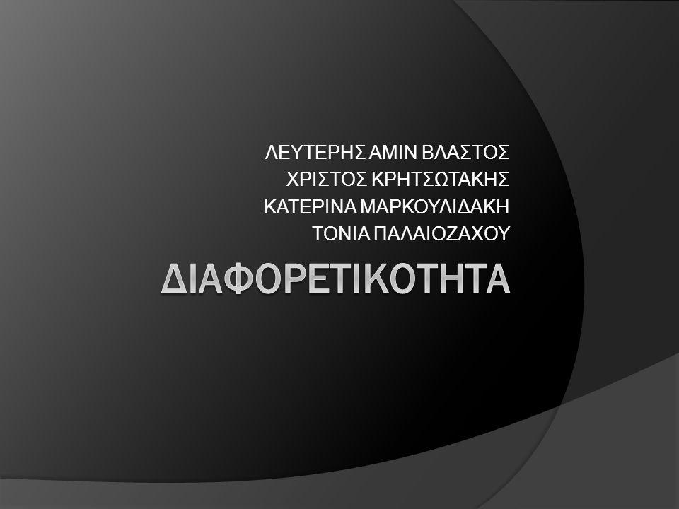 ΛΕΥΤΕΡΗΣ ΑΜΙΝ ΒΛΑΣΤΟΣ ΧΡΙΣΤΟΣ ΚΡΗΤΣΩΤΑΚΗΣ ΚΑΤΕΡΙΝΑ ΜΑΡΚΟΥΛΙΔΑΚΗ ΤΟΝΙΑ ΠΑΛΑΙΟΖΑΧΟΥ