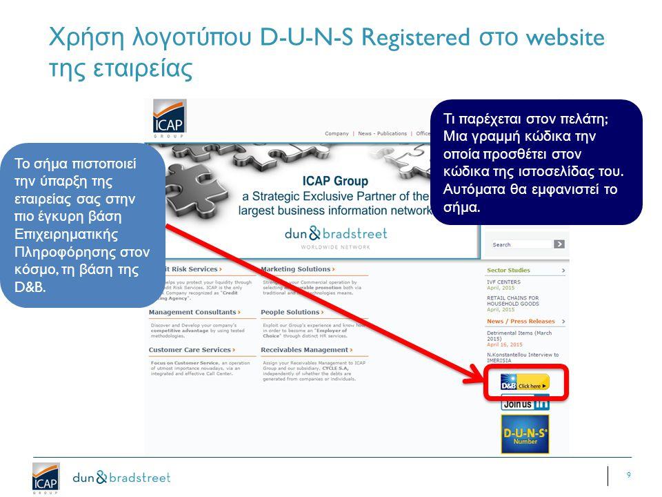 9 Χρήση λογοτύ π ου D-U-N-S Registered στο website της εταιρείας 99 Τι π αρέχεται στον π ελάτη ; Μια γραμμή κώδικα την ο π οία π ροσθέτει στον κώδικα της ιστοσελίδας του.