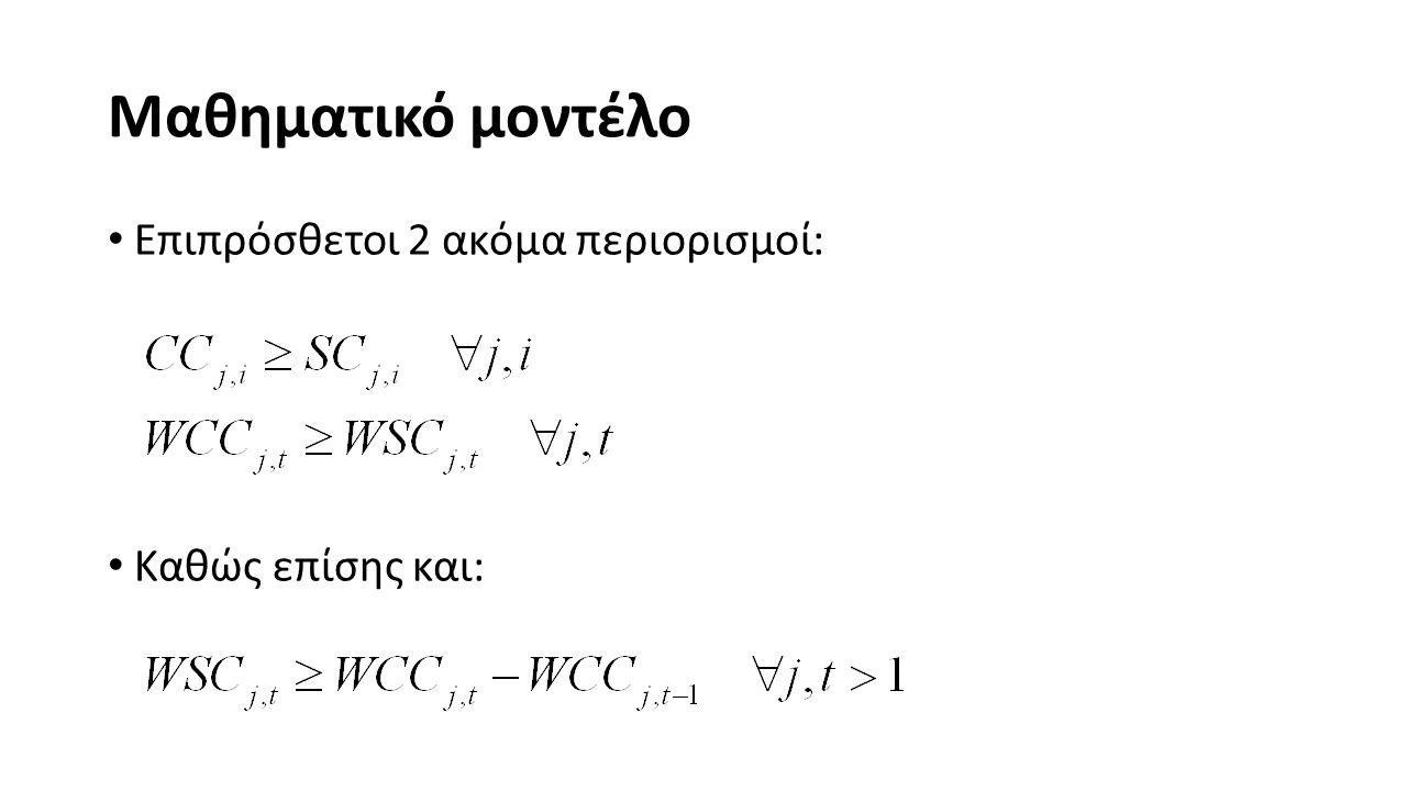 Μαθηματικό μοντέλο Επιπρόσθετοι 2 ακόμα περιορισμοί: Καθώς επίσης και:
