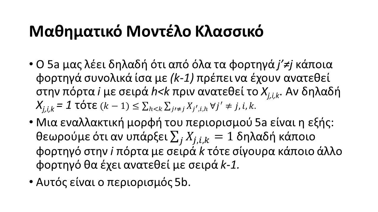 Μαθηματικό Μοντέλο Κλασσικό