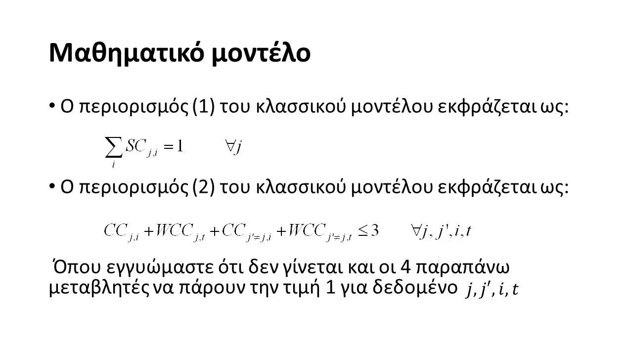Μαθηματικό μοντέλο Ο περιορισμός (1) του κλασσικού μοντέλου εκφράζεται ως: Ο περιορισμός (2) του κλασσικού μοντέλου εκφράζεται ως: Όπου εγγυώμαστε ότι δεν γίνεται και οι 4 παραπάνω μεταβλητές να πάρουν την τιμή 1 για δεδομένο