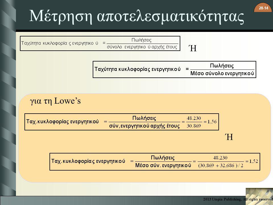28-14 Μέτρηση αποτελεσματικότητας Ή Ή για τη Lowe's 2013 Utopia Publishing, All rights reserved