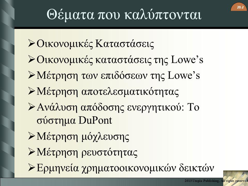 28-2 Θέματα που καλύπτονται  Οικονομικές Καταστάσεις  Οικονομικές καταστάσεις της Lowe's  Μέτρηση των επιδόσεων της Lowe's  Μέτρηση αποτελεσματικό