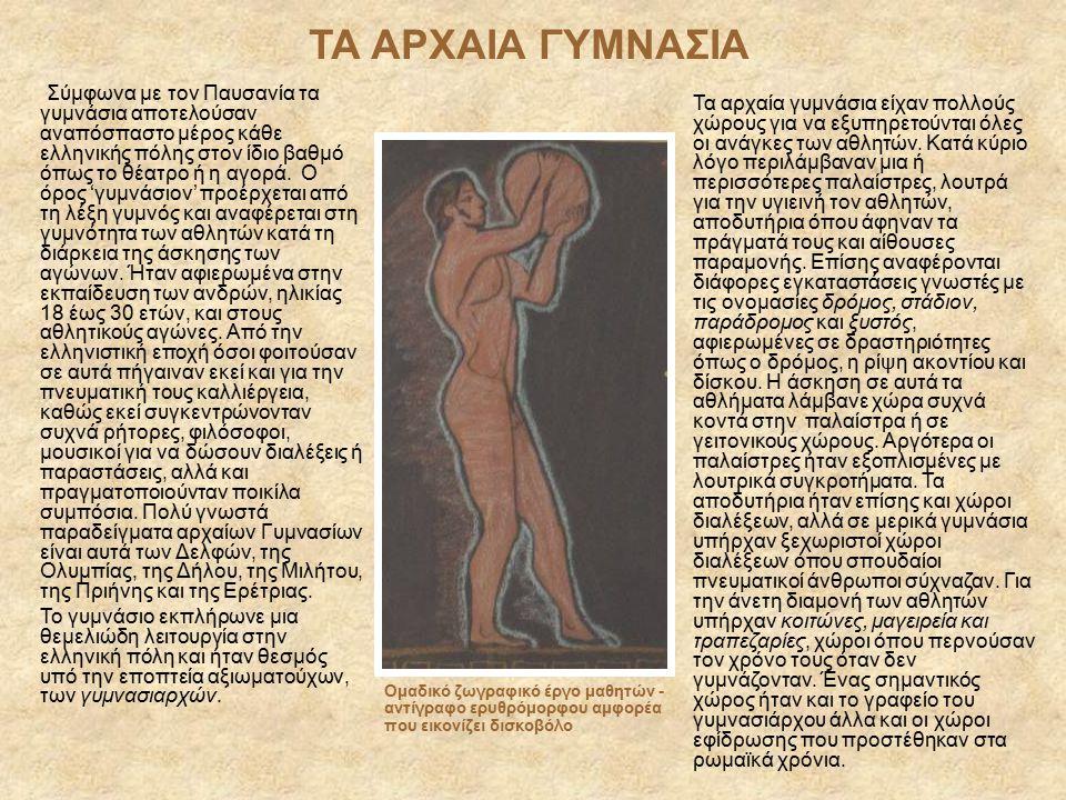 Σύμφωνα με τον Παυσανία τα γυμνάσια αποτελούσαν αναπόσπαστο μέρος κάθε ελληνικής πόλης στον ίδιο βαθμό όπως το θέατρο ή η αγορά. Ο όρος 'γυμνάσιον' πρ