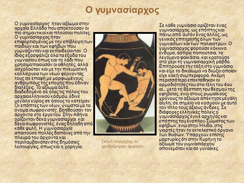 Ο γυμνασίαρχος Ο γυμνασίαρχος ήταν αξίωμα στην αρχαία Ελλάδα που αποκτούσαν οι πιο σημαντικοί και πλούσιοι πολίτες. Ο γυμνασίαρχος ήταν επιφορτισμένος