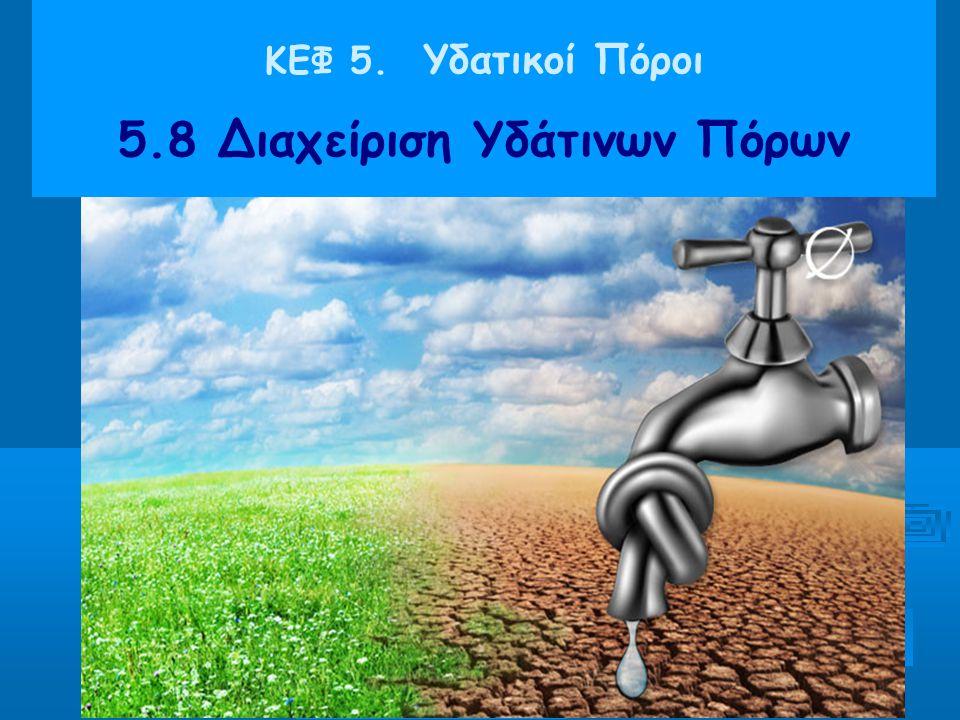 ΚΕΦ 5. Υδατικοί Πόροι 5.8 Διαχείριση Υδάτινων Πόρων