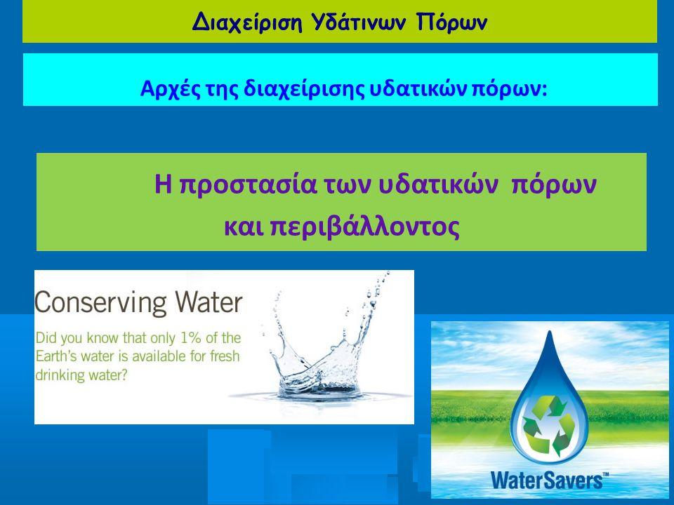 Διαχείριση Υδάτινων Πόρων Αρχές της διαχείρισης υδατικών πόρων: Η προστασία των υδατικών πόρων και περιβάλλοντος