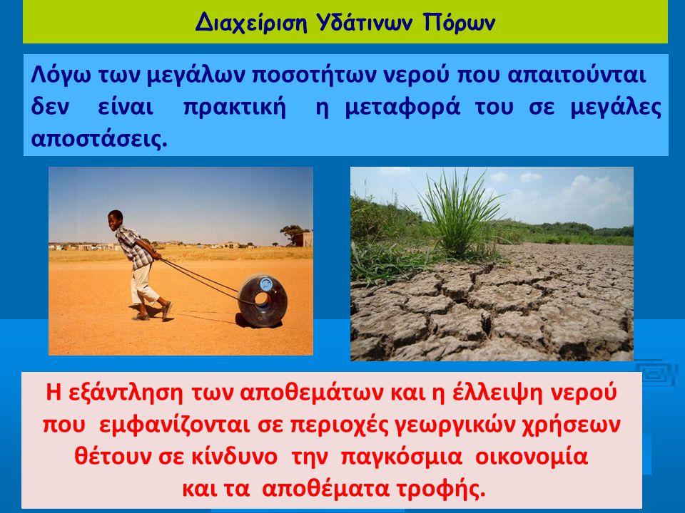 Διαχείριση Υδάτινων Πόρων Λόγω των μεγάλων ποσοτήτων νερού που απαιτούνται δεν είναι πρακτική η μεταφορά του σε μεγάλες αποστάσεις. Η εξάντληση των απ