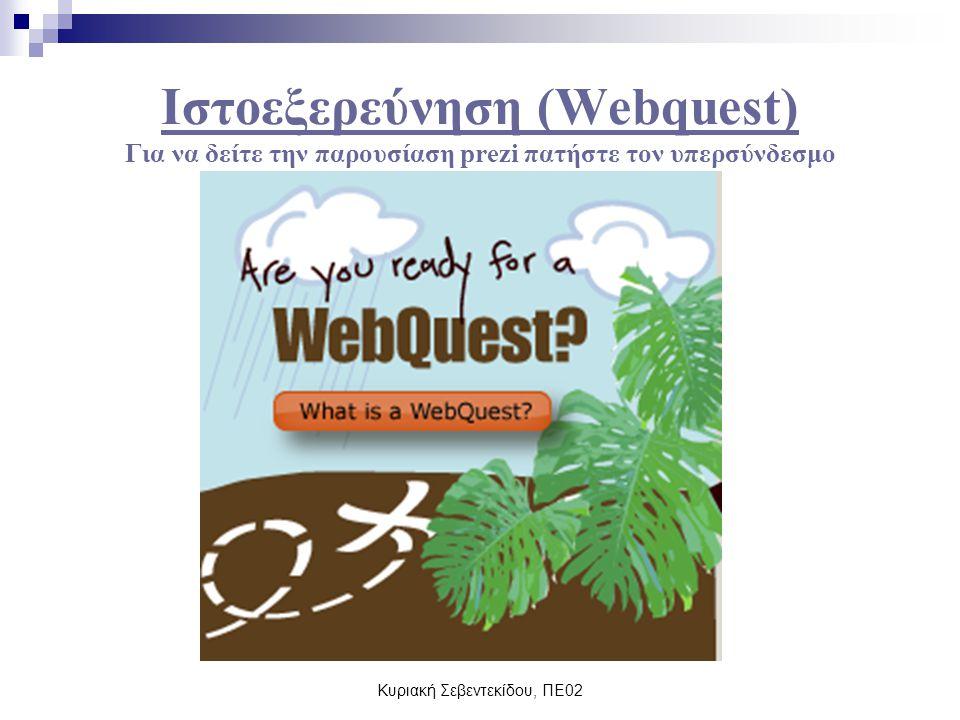 Κυριακή Σεβεντεκίδου, ΠΕ02 Ιστοεξερεύνηση (Webquest) Ιστοεξερεύνηση (Webquest) Για να δείτε την παρουσίαση prezi πατήστε τον υπερσύνδεσμο