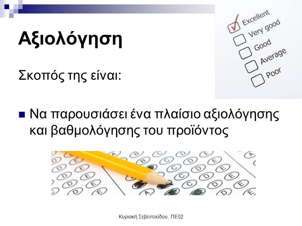 Κυριακή Σεβεντεκίδου, ΠΕ02 Αξιολόγηση Σκοπός της είναι: Να παρουσιάσει ένα πλαίσιο αξιολόγησης και βαθμολόγησης του προϊόντος