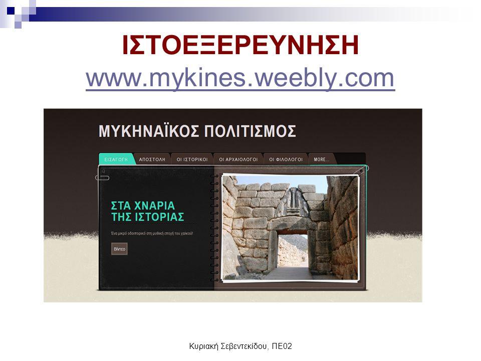 Κυριακή Σεβεντεκίδου, ΠΕ02 ΙΣΤΟΕΞΕΡΕΥΝΗΣΗ www.mykines.weebly.com www.mykines.weebly.com
