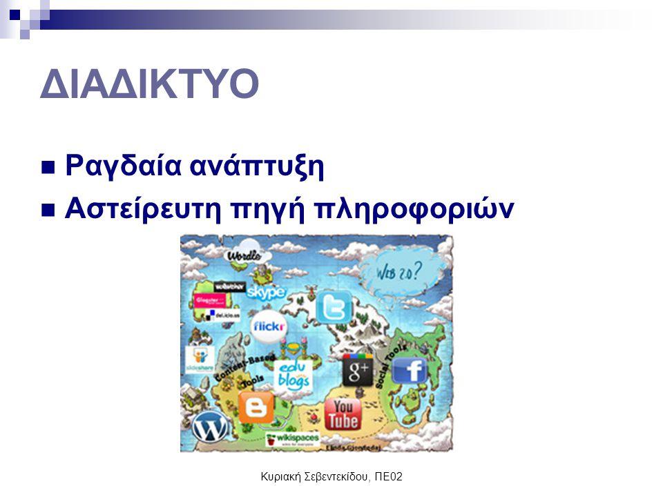Κυριακή Σεβεντεκίδου, ΠΕ02 ΔΙΑΔΙΚΤΥΟ Ραγδαία ανάπτυξη Αστείρευτη πηγή πληροφοριών