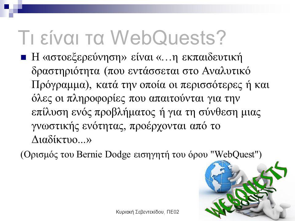Κυριακή Σεβεντεκίδου, ΠΕ02 Τι είναι τα WebQuests.