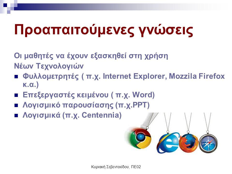 Κυριακή Σεβεντεκίδου, ΠΕ02 Προαπαιτούμενες γνώσεις Οι μαθητές να έχουν εξασκηθεί στη χρήση Νέων Τεχνολογιών Φυλλομετρητές ( π.χ.