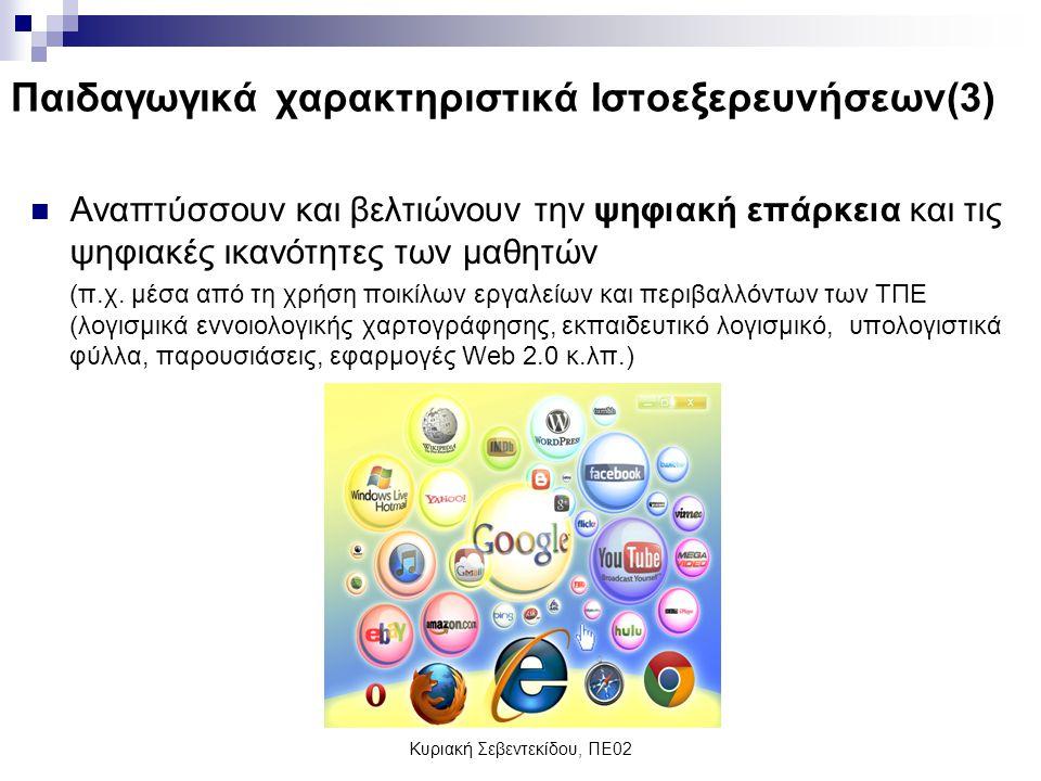Κυριακή Σεβεντεκίδου, ΠΕ02 Παιδαγωγικά χαρακτηριστικά Ιστοεξερευνήσεων(3) Αναπτύσσουν και βελτιώνουν την ψηφιακή επάρκεια και τις ψηφιακές ικανότητες των μαθητών (π.χ.