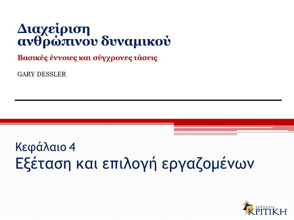 Κεφάλαιο 4 Εξέταση και επιλογή εργαζομένων Διαχείριση ανθρώπινου δυναμικού Βασικές έννοιες και σύγχρονες τάσεις GARY DESSLER 1-1