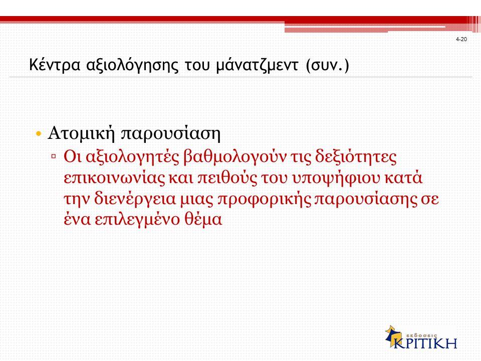 4-20 Ατομική παρουσίαση ▫Οι αξιολογητές βαθμολογούν τις δεξιότητες επικοινωνίας και πειθούς του υποψήφιου κατά την διενέργεια μιας προφορικής παρουσίασης σε ένα επιλεγμένο θέμα Κέντρα αξιολόγησης του μάνατζμεντ (συν.)