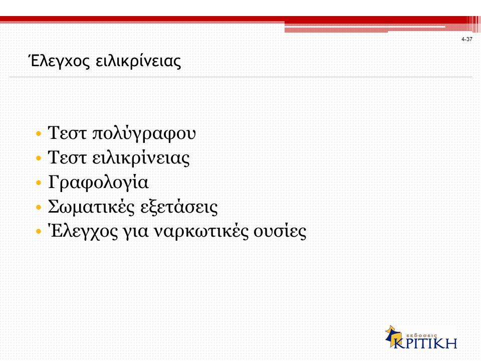 4-37 Έλεγχος ειλικρίνειας Τεστ πολύγραφου Τεστ ειλικρίνειας Γραφολογία Σωματικές εξετάσεις Έλεγχος για ναρκωτικές ουσίες