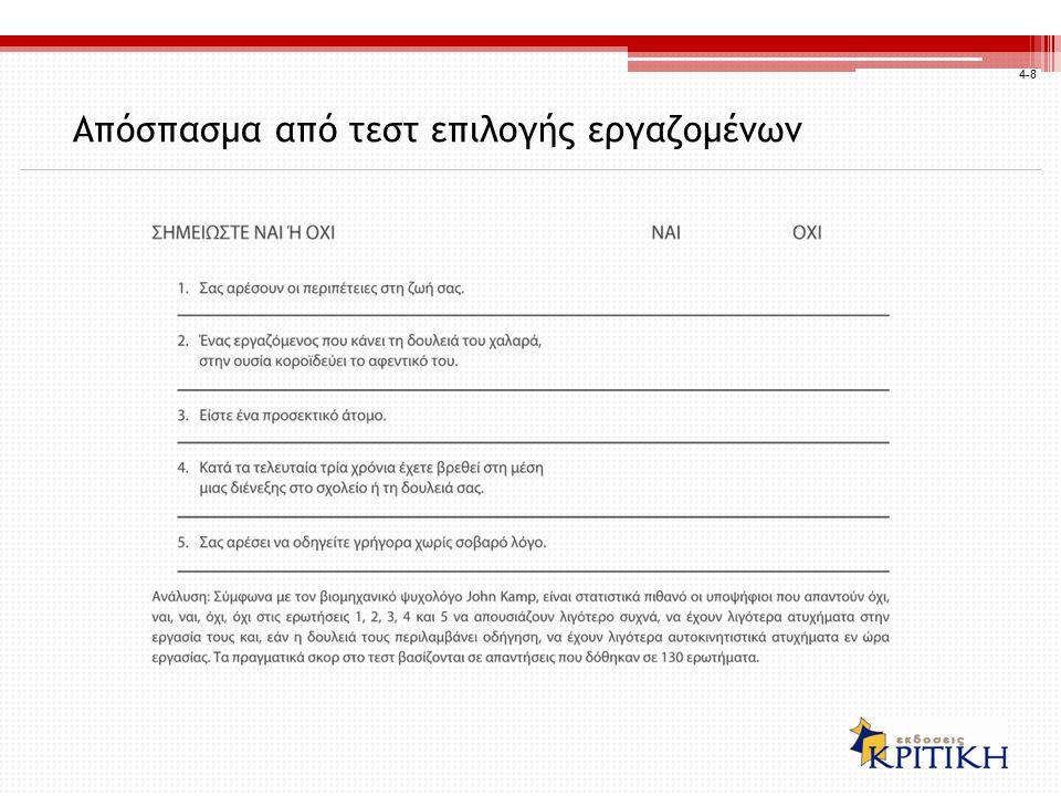 4-8 Απόσπασμα από τεστ επιλογής εργαζομένων