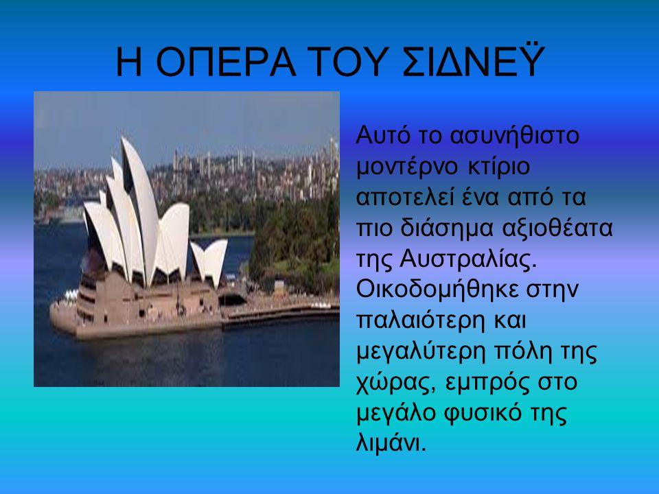 Η ΟΠΕΡΑ ΤΟΥ ΣΙΔΝΕΫ Αυτό το ασυνήθιστο μοντέρνο κτίριο αποτελεί ένα από τα πιο διάσημα αξιοθέατα της Αυστραλίας.